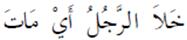 1. BEBERAPA KETERANGAN DARI AL-QURANUL-MAJID_Aqrabul-Mawarid