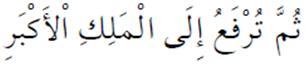 1. BEBERAPA KETERANGAN DARI AL-QURANUL-MAJID_Futuhul-GhaibMaqalah28
