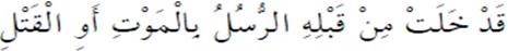 1. BEBERAPA KETERANGAN DARI AL-QURANUL-MAJID_Jamiul-Bayan59