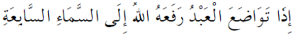 1. BEBERAPA KETERANGAN DARI AL-QURANUL-MAJID_Kanzul- Ummal Juz III5720