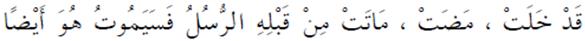 1. BEBERAPA KETERANGAN DARI AL-QURANUL-MAJID_Mazhhari584