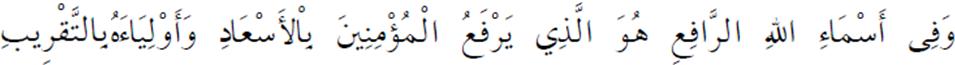 1. BEBERAPA KETERANGAN DARI AL-QURANUL-MAJID_Nihayah Ibnu Atsir Lisanul-Arab