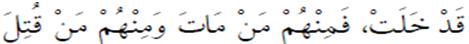 1. BEBERAPA KETERANGAN DARI AL-QURANUL-MAJID_Tabshirur-Rahman771