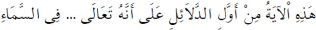 1. BEBERAPA KETERANGAN DARI AL-QURANUL-MAJID_Tafsir KabirJilidVIIhal144