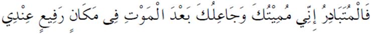 1. BEBERAPA KETERANGAN DARI AL-QURANUL-MAJID_Tafsirul-Quranul-HakimJilidIII316