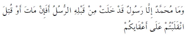 1. BEBERAPA KETERANGAN DARI AL-QURANUL-MAJID_imron145