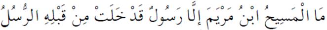 1. BEBERAPA KETERANGAN DARI AL-QURANUL-MAJID_maidah76