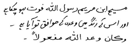 tanda imam Mahdi, wafat nabi isa