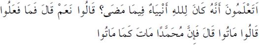 3. IJMA' PARA SAHABAT NABI_Tarihul-Kamil Ibnu Atsir Al-JuzriJilid 2hal179