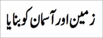 mirza ghulam ahmad pencipta langit dan bumi