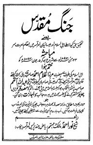 Jang Muqaddas (Perang Suci)