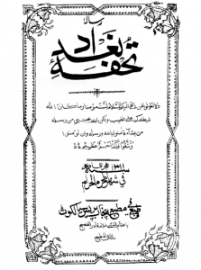 tuhfah baghdad persembahan untuk Baghdad