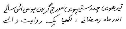 1-b. Gerhana-Matahari _haqiqatulwahyi205
