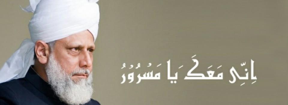 khalifah-islam-ahmadiyah-hazrat-mirza-masroor-ahmad