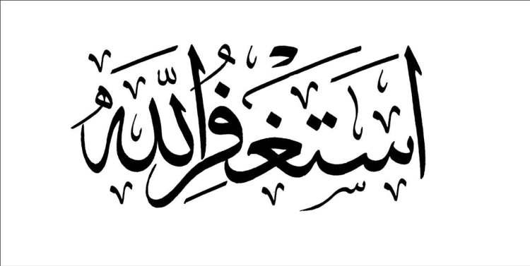 istighfar nabi muhammad