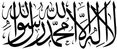 kalimat syahadat, syahadat ahmadiyah,
