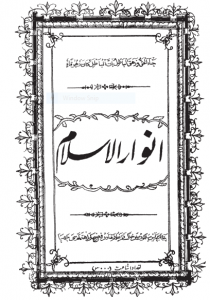 anwarul islam (Nur islam)