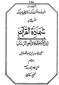 syahadatul quran kesaksian alquran